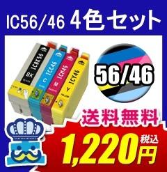 PX-601F 対応 プリンター インク EPSON エプソン IC56 IC46  互換インクの画像