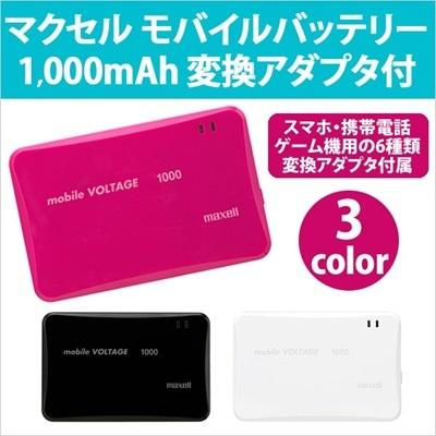 モバイルバッテリー 日立 マクセル スマホ 充電器 スマートフォン 1000mAh iPhone 対応 maxell MLPC-1000 [ゆうメール配送][送料無料]の画像