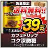 ★送料無料★カフェドリップ コク深微糖 190g缶×30本×2セット 計60本