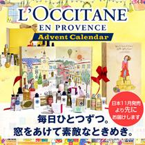 【数量限定】ロクシタン アドベントカレンダー2017年💕/日本11月発売の商品を本場フランスより先行販売✨
