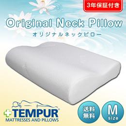 【送料無料】テンピュール枕 正規輸入品 オリジナル Mサイズ 3年保証付き 【低反発枕】