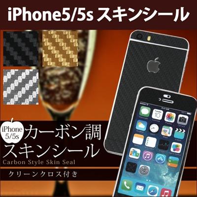 iPhone5 スキンシール iPhone5s 保護シール 高級感のあるカーボン調のシール おしゃれ シック 大人 全面ステッカー ER-STICKER [ゆうメール配送][送料無料]の画像