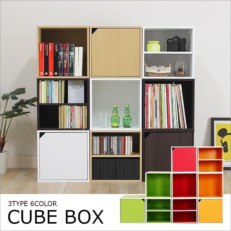 送料無料 キューブボックス CUBE BOX オープン 扉付き 棚付収納ボックス 木製 収納家具  シンプル収納棚 リビング おしゃれ スリム 本棚 家具c08cubebox