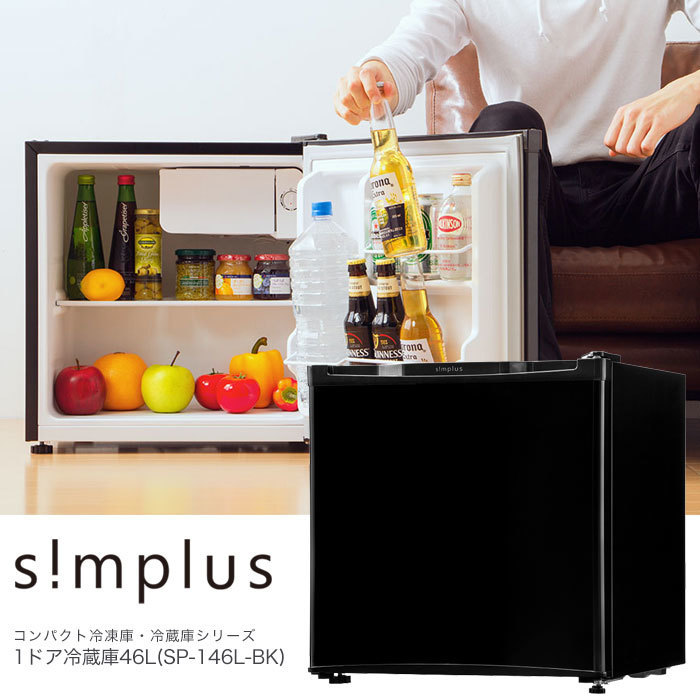 【カートクーポン使用可能】冷蔵庫 simplus シンプラス 46L 1ドア コンパクト 小型 ミニ冷蔵庫 ブラック SP-146L-BK 一人暮らし【送料無料】