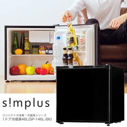 冷蔵庫 simplus シンプラス 46L 1ドア コンパクト 小型 ミニ冷蔵庫 ブラック SP-146L-BK 一人暮らし【送料無料】