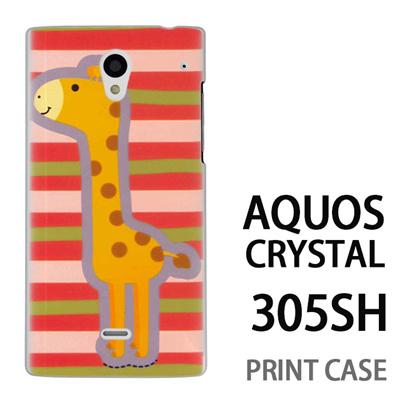 AQUOS CRYSTAL 305SH 用『0913 キリンストライプ ピンク緑』特殊印刷ケース【 aquos crystal 305sh アクオス クリスタル アクオスクリスタル softbank ケース プリント カバー スマホケース スマホカバー 】の画像