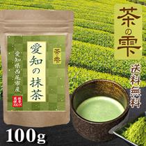 茶の雫 名産「愛知」の高級抹茶100g 余分な混ぜ物は一切不使用!薫り高い本物の抹茶100%