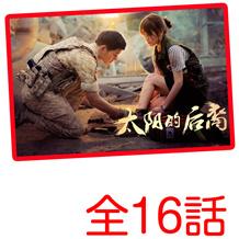 韓国ドラマ  「太陽の末裔」 全16話  DVD-BOX8枚组、 日本語字幕