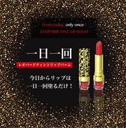 【2017 NEW ITEM】  新発売記念Qoo10限定EVENT【国内発送】ティント・リップ・バーム LEOPARD TINT LIP BALM 10色の誘い  韓国コスメ リップ ティント
