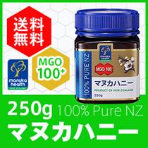 ★2599円で買える!クーポン使えます!マヌカヘルス ニュージーランド社 マヌカハニーMGO100+ 250g コサナ ※マヌカヘルス社製ハチミツは、自然の食品です。