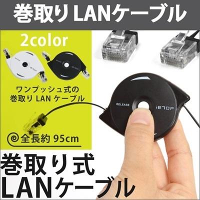 LANケーブル 巻取り式 95cm 10BASE-T/100BASE-TX対応 LAN ケーブル リール式 巻き取り式 巻き取り ランケーブル ER-LALA [ゆうメール配送]の画像