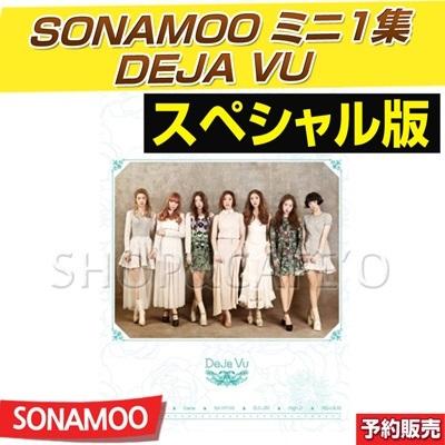 スペシャル版【1次予約】SONAMOO ミニ1集 - DEJA VU (スペシャルフォトブック+ランダムフォトカード+ランダムプロフィールカード+初度限定ポスター)の画像