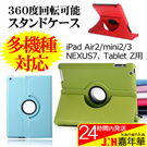 iPad mini/2/3 iPad Air/Air2  XperiaTabletZ  iPad2/3/4 GoogleNexus 7(2012モデル) レザーケース 80M001 AS11A010 AS11A030 AS33A017 80P048 80L001