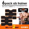 絶対必要 替えパットSETでお買い得! 【メール便発送】EMS 腹筋トレーニングマシーン 6pack ab trainer ≪本体+替えパットSET≫ (腹筋、ダイエット、体脂肪、燃焼、スリム、筋トレ、スポーツ、ジム)