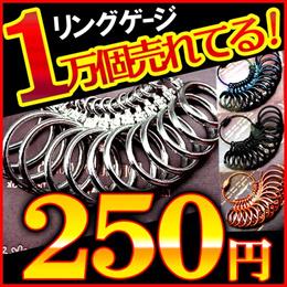 指輪のサイズが測れます!!★全4種★今だけ!!→250円!!★リングゲージ/1号~27号/全14サイズ測定可能!ペアリング選びに♪_メンズ/アクセ/指輪/リング/シルバー_アクセone(メンズジュエリー/メンズ/指輪/リング/シルバー/アクセサリー/通販)