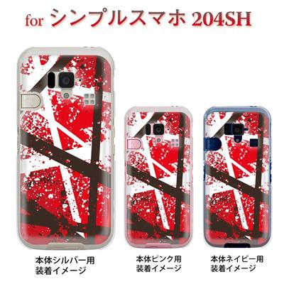 【シンプルスマホ 204SH】【シンプルスマホ】【204SH】【Soft Bank】【カバー】【スマホケース】【クリアケース】【ミュージック】【ヴァンヘイレン】 08-204sh-an109の画像