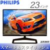 238C5QHSN/11 [23インチ ブロンズ] Philips 23型ワイド液晶ディスプレイ (AH-IPSパネル/HDMI端子×2/5年間保証)