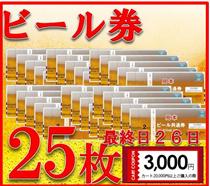 ★3000円クーポン使えます!26日まで!★ビール券 びん633ml 2本 25枚!!