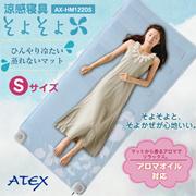 ■【付属ジェル無しアウトレット品】涼感寝具 そよそよ AX-HM1220S 新鮮な空気を取込む静音ファン そよ風を放出、ダブルメッシュ 扇風機 送風 冷風 ATEX アテックス