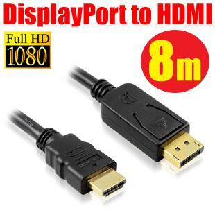 【送料無料】ディスプレイポート DisplayPort(オス) ⇒HDMI(オス)変換ケーブル 8m!DisplayPort端子搭載のPCとHDMI入力端子付き機器(液晶テレビ、モニタ、プロジェクタ etc)を接続可能(カラー:ブラック/ホワイト)の画像