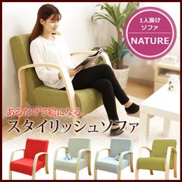 かわいいフォルムが大人気♪【送料無料】1人掛けソファ NATURE☆シンプルでキュートな洗練されたデザイン☆肌触りの良いファブリック素材で座り心地も◎☆