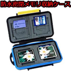 【送料無料】お手元の各種メモリーカードを一括収納!防水密閉型メモリーカード大容量収納ケース(CFコンパクトフラッシュ/SD/MicroSD TF/メモリーステックDuo/XDピクチャカード)選べる5種類の画像