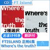 【送料無料/2次予約】 FTISLAND 正規6集 「Where's the truth」 (2016.07.18 Release) Truth/False 2種類 【全曲和訳付】【期間限定おまけ付】