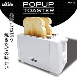 Estale トースター パン 食パン トースト 5枚切 8枚切 焼加減 タイマー式 MEK-15 ポップアップトースター (mc-6981) シンプル機能!手軽に外はこんがり、中はふわふわのトーストが焼けます!