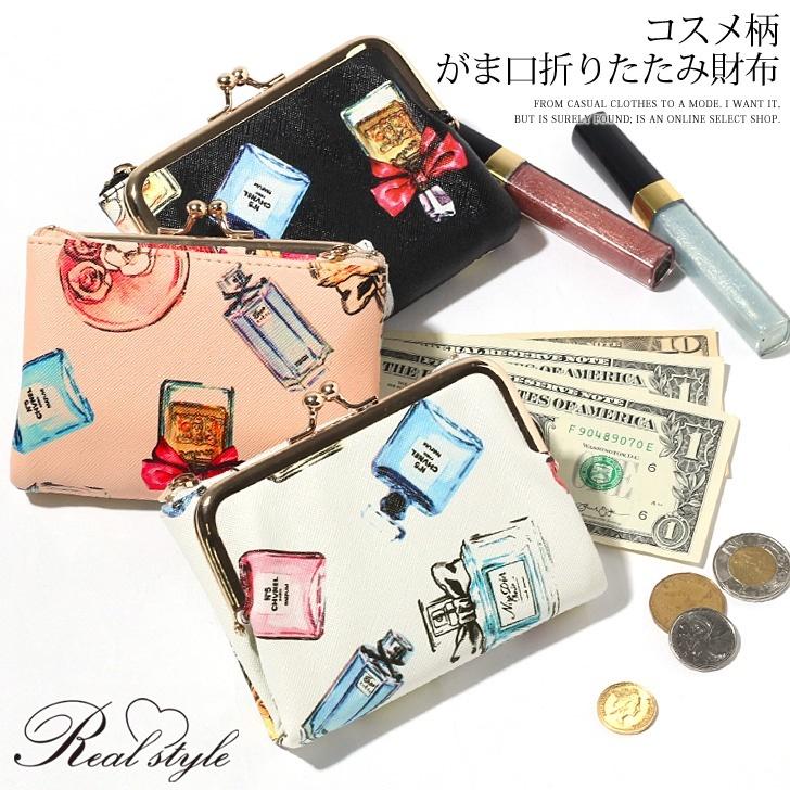 \全品送料無料/コスメ柄がま口折りたたみ財布 小さい財布 2つ折り財布 二つ折り ミニ財布 レディース サイフ 財布 お財布 小銭入れ フェイクレザー がま口財布 bsat3240881 メール便