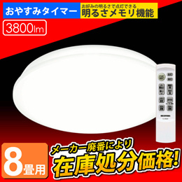 ★いよいよラスト!!8畳タイプがあり得ない価格に!!いつ終わるかわかりません!本当に早い者勝ちです★アウトレット LEDシーリングライト 8畳用 天井 照明 LED CL8D-4.0D