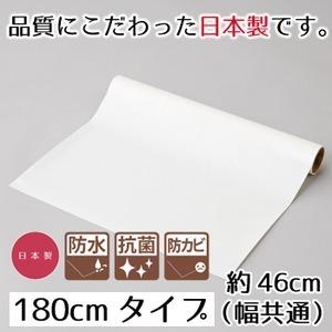 壁紙をキズ・汚れから保護するシート46×180cm