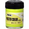 アサヒペン アサヒペン 水性ポスターカラー 特色 蛍光レモン 45ml E466627H