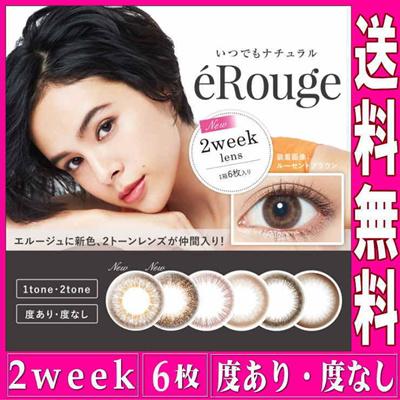 【送料無料】eRouge(エルージュ) 2週間カラーコンタクトレンズ 1箱6枚入り  人気のリングカラコン サークルレンズ ナチュラルハーフの大人カラコン(BROWN)(2week)(大