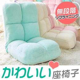 座椅子 座いす フロアチェア リクライニングチェア リラックスチェア パステルカラー 布地  一人暮らし 無段階リクライニング こたつにピッタリ メーカー直送