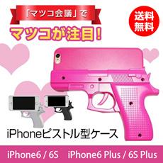 マツコがすすめる!!人気iPhoneピストル型ケース対応iphone6/6s/6 plus/6s plus(拳銃型、ガンケース、おもしろケース、パーティーグッズ