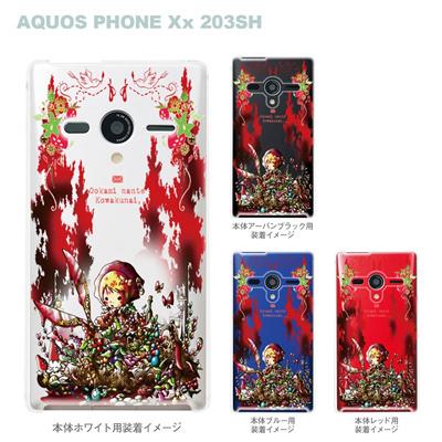 【AQUOS PHONEケース】【203SH】【Soft Bank】【カバー】【スマホケース】【クリアケース】【アート】【Little World】【赤ずきんちゃん】【グリム童話】【オオカミなんてコワクない】 25-203sh-am0027の画像