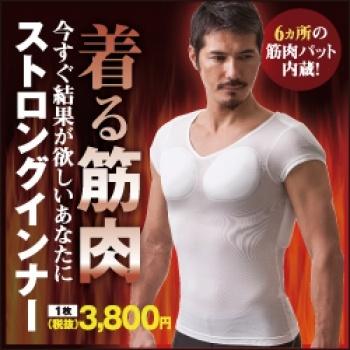 着る筋肉!!メンズストロングインナー※送料無料!