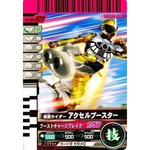【クリックで詳細表示】ガンバライド005弾 N 仮面ライダーアクセルブースター (005-025)