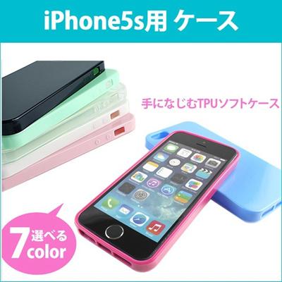 IPHONE5S-08TPU | iPhone5s ケース カバー アイフォン5s ジャケット カラフル カラー 全7色 シンプル ソフトケース [ゆうメール配送]の画像