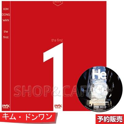 【2次予約/送料無料】キム・ドンワン(Kim Dong Wan) フォトエッセイ (240pフォトブック+1CD)【神話・シンファ・SHINHWA】の画像