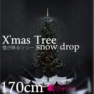 回転し雪が降り音楽が流れます。軽快なXmasソングと共にふんわりとした雪が舞うアクションツリー 170cm クリスマスツリークリスマスツリー LED 170cm 雪が舞うクリスマスツリー【送料無料】christmas クリスマス ツリー インテリアの画像