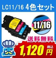 MFC-675CD 対応 プリンター インク ブラザー brother LC11 /16 互換インクの画像