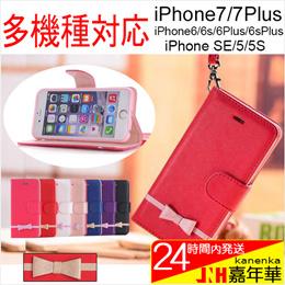 《iPhone7  iPhone7 Plus  9月23日から順番発送》【シンプル&かわいいデザインでどんな場所にも持っていける♪】iPhone6/6s/6 Plus/6s Plus iPhone5/5s/SEケース 手帳型ケース アイフォン6 リボン スマホケース スタンド機能 ストラップ付き