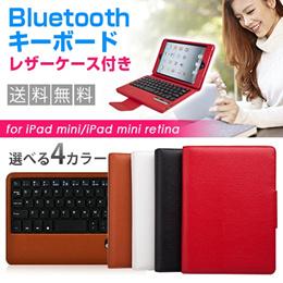【レビューで送料無料】 iPad mini/iPad mini retina用レザーケース付き Bluetooth キーボード☆選べる4カラー