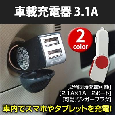 シガーソケット USB 2ポート 高出力 3.1A (2.1A + 1A) 12V車専用 車載充電器 iPhone6 iPhone5 充電 チャージャー アイフォン スマホ スマートフォン ER-CC2 [ゆうメール配送][送料無料]の画像