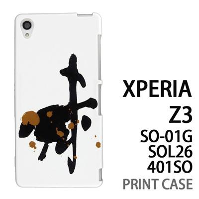 XPERIA Z3 SO-01G SOL26 401SO 用『0723 干支筆文字 未』特殊印刷ケース【 xperia z3 so01g so-01g SO01G sol26 401so docomo au softbank エクスペリア エクスペリアz3 ケース プリント カバー スマホケース スマホカバー】の画像