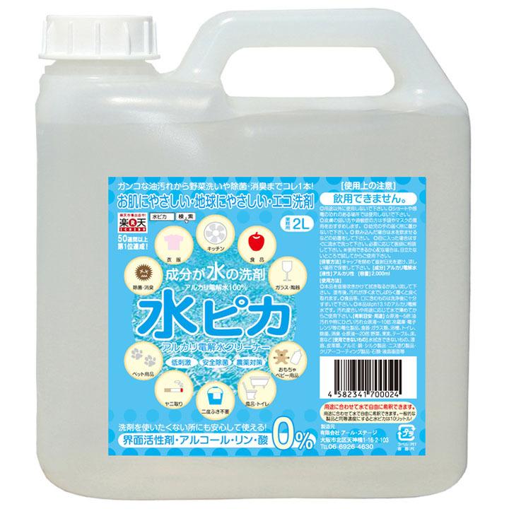 【送料無料!】水ピカ アルカリ電解水クリーナー 2L 水ピカ2L 洗剤 エコ洗剤 環境洗剤 電解水 【D】