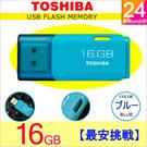 東芝 Toshiba USBメモリ 16GB (UHYBS-016G) 新製品 海外向けパッケージ品 ブルー