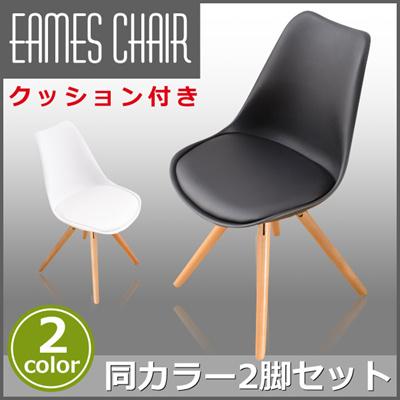 イームズチェアー イームズチェア イームズ チェア dsw イームズチェア チャールズ&レイ・イームズ Eames EAMES CHAIR イームズイス デザインイス イス チェア 椅子 いす ダイニングチェア 送料無料 m093307の画像