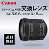 ★数量限定★EF-S10-18mm F4.5-5.6 IS STM 超広角ズームレンズ